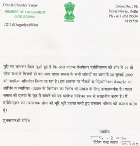 Message Shri Dinesh Chandra Yadav (click to enlarge)