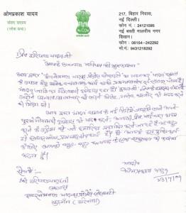 Shri Omprakash Yadav