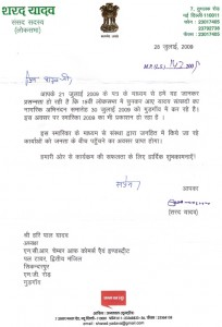 Message to Shri Shrad Yadav (click to enlarge)