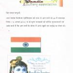 All Yadav post